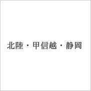 北陸・静岡県・甲信越